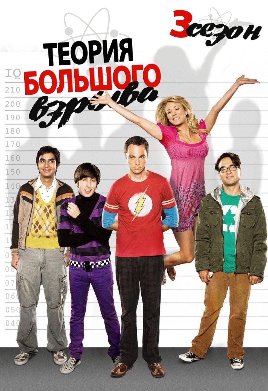 مسلسل The Big Bang Theory الموسم الثاني كامل مترجم مشاهدة اون لاين و تحميل  The_big_bang_theory_2007_3272_poster